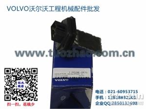 沃尔沃EC220D挖掘机配件