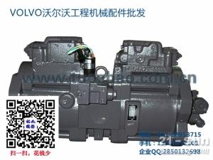 沃尔沃液压泵