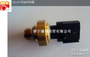 小松配件机油传感器:小松PC200-8机油传感器