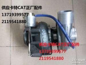 供应美国原厂卡特330C涡轮增压器191-5094