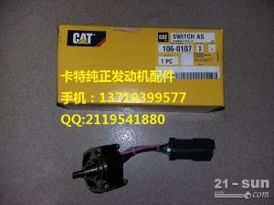 供应美国卡特330D 330C挖掘机油门电机106-0107