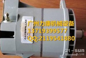 供应美国卡特彼勒330D/C9/C1充电机185-5294发电机185-5294
