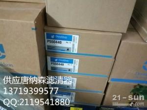 供应P550440唐纳森Donaldson滤芯P550440