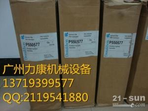 供应P55865代理美国原厂唐纳森滤清器P55865   P550577