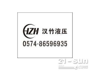 宁波汉竹液压马达有限公司