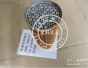 NT855 机油冷却器芯 218754