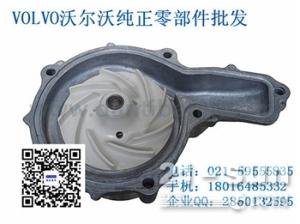 沃尔沃柴油发动机水泵-VOLVOPENTA恒温器-节温器