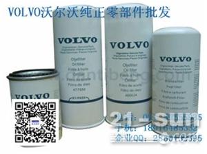 沃尔沃遍达720VE机油滤芯-1240VE柴滤