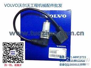 沃尔沃遍达曲轴转速传感器-沃尔沃柴油机配件