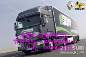 承德雷诺卡车配件-邯郸雷诺自卸车牵引车重卡配件