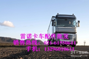 大连雷诺卡车配件-鞍山雷诺自卸车牵引车重卡配件