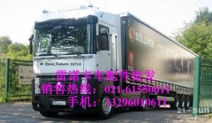 张家界雷诺卡车配件-广州雷诺自卸车牵引车重卡配件