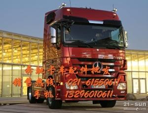 黑河奔驰卡车配件-重庆BENZ自卸车牵引车重卡配件