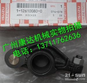 供应五十铃挖掘机纯正气门摇臂1-12610080-0