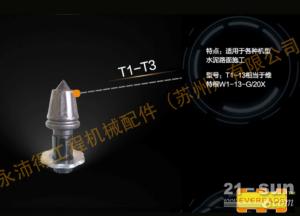 供应永沛得配件铣刨机刀头T1-T3