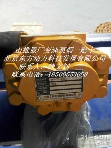 供应山推原厂SD160变速泵假一赔十速来抢购16Y-75-00000