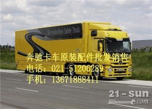 梅赛德斯-奔驰卡车配件