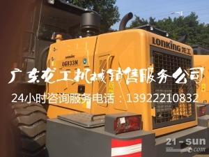 广东供应龙工装载机LG833N