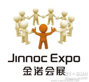 第十二届中国模具之都博览会