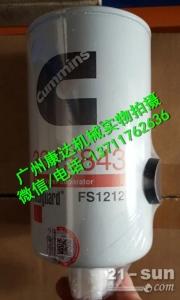 代理弗列加燃油滤清器3315843/FS1212
