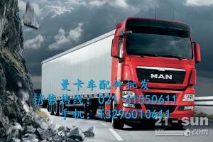 西双版纳曼卡车配件-景洪MAN卸车牵引车曼卡配件