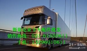 南通斯堪尼亚卡车配件-镇江斯堪尼亚自卸车牵引车重卡配件