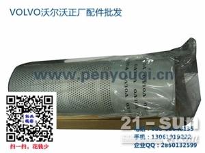 沃尔沃EC350D先导滤芯-回油滤芯-进油滤芯