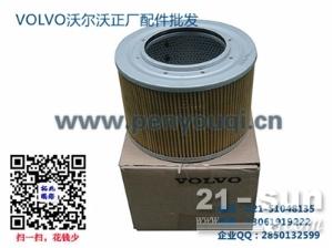 沃尔沃EC250D液压油滤芯一套