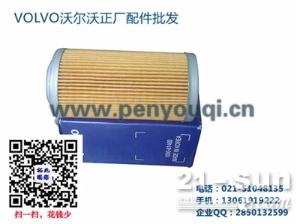 沃尔沃EC250D先导滤芯-回油滤芯-进油滤芯