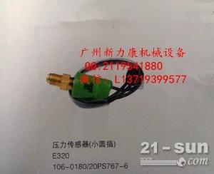 日立EX200-1 EX200-5压力传感器4259333 4332040