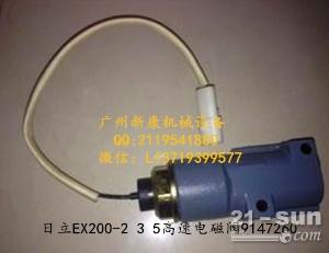 供应日立EX200-2 3 5高速电磁阀9147260