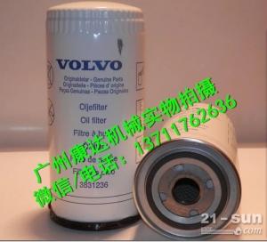 供应沃尔沃机油滤芯3831236