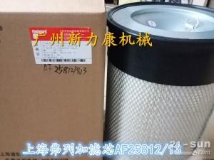 原装上海弗列加滤芯AF25812弗列加空气滤芯1109ZB1