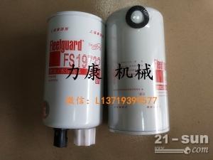 供应弗列加油水分离器FS19732  FS1003