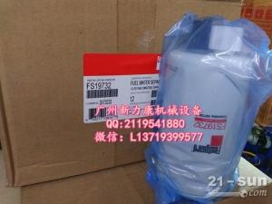 纯正FS19732油水分离器 柴油滤芯