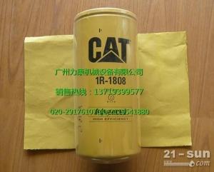 供应卡特CAT1R-1808滤清器