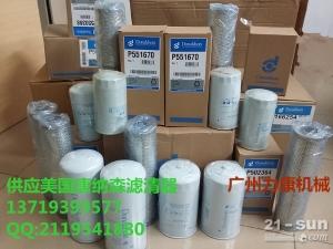 大宇斗山DH215-7机油滤芯 唐纳森滤芯座 P550909