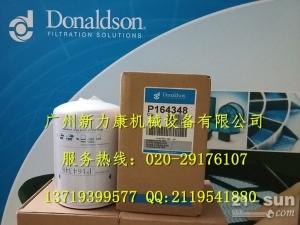 大宇斗山DH150W-7液压滤芯 唐纳森滤芯 R010044 P1732