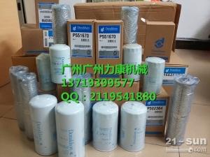 大宇斗山DH170机油滤芯 唐纳森滤芯P558792P554...