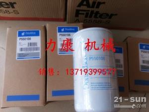 大宇斗山DH180柴油滤芯 唐纳森滤芯P550060 P550860