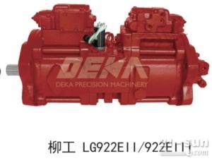 液压泵柳工LG922EII/922EIII