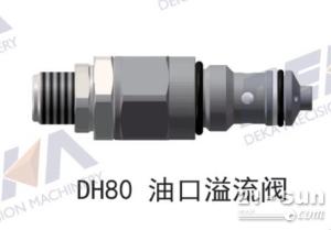 DH80  油口溢流阀