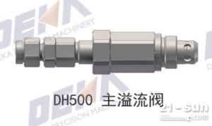 DH500  主溢流阀