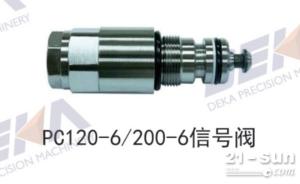 PC120-6/200-6信号阀