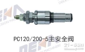 PC120/200-5主安全阀