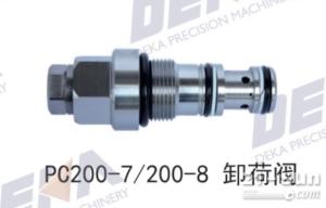 PC200-7/200-8   卸荷阀