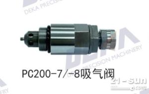 PC200-7/-8吸气阀