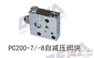 PC200-7/-8自减压阀块