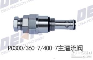 PC300/360-7/400-7主溢流阀