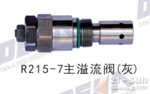 R215-7主溢流阀(灰)